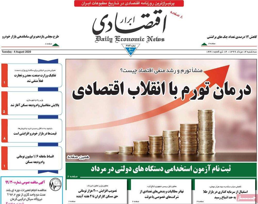صفحه اول روزنامههای سهشنیه ۱۴ مرداد ۹۹