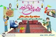 فراخوان مسابقه جشنهای خانگی «غدیر» در خوزستان