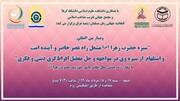 سومین کنفرانس سالانه حضرت زهرا(س) برگزار می شود
