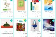 مرکز نشر هاجر طرح ویژه عید تا عید خود را معرفی کرد