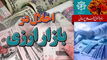 وزارت اطلاعات با همکاری قوه قضائیه شبکه اخلالگر بازار ارز را منهدم کرد