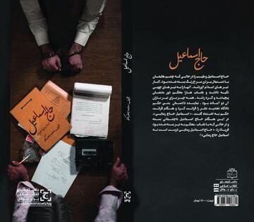 انتشار اسناد و تصاویر دیده نشده از یکی از شهدای انقلاب در کتاب «حاج اسماعیل»