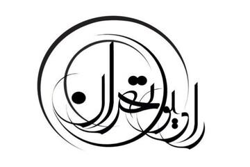 مسابقه بزرگ عید غدیر خم از رادیو تهران