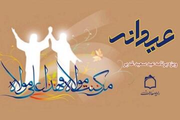 عیدانه رادیو معارف در روز عید غدیر به مخاطبانش