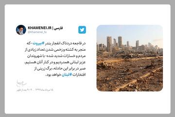 پیام رهبر معظم انقلاب در پی فاجعه دردناک بندر بیروت