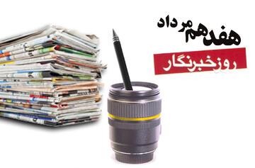 پیام تبریک مدیر حوزه علمیه قزوین به مناسبت روز خبرنگار