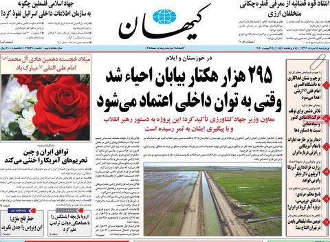 صفحه اول روزنامههای چهارشنبه ۱۵ مرداد ۹۹