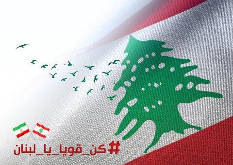 عکس نوشت | کن قویا یا لبنان