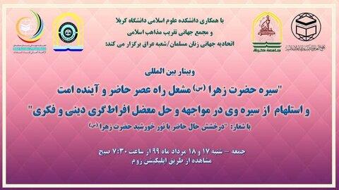 سومین کنفرانس سالانه حضرت زهرا(س)