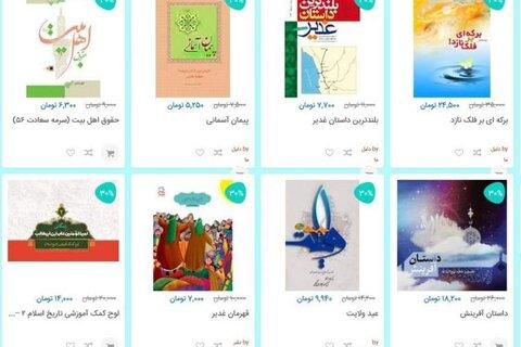 عید تا عید نشر هاجر