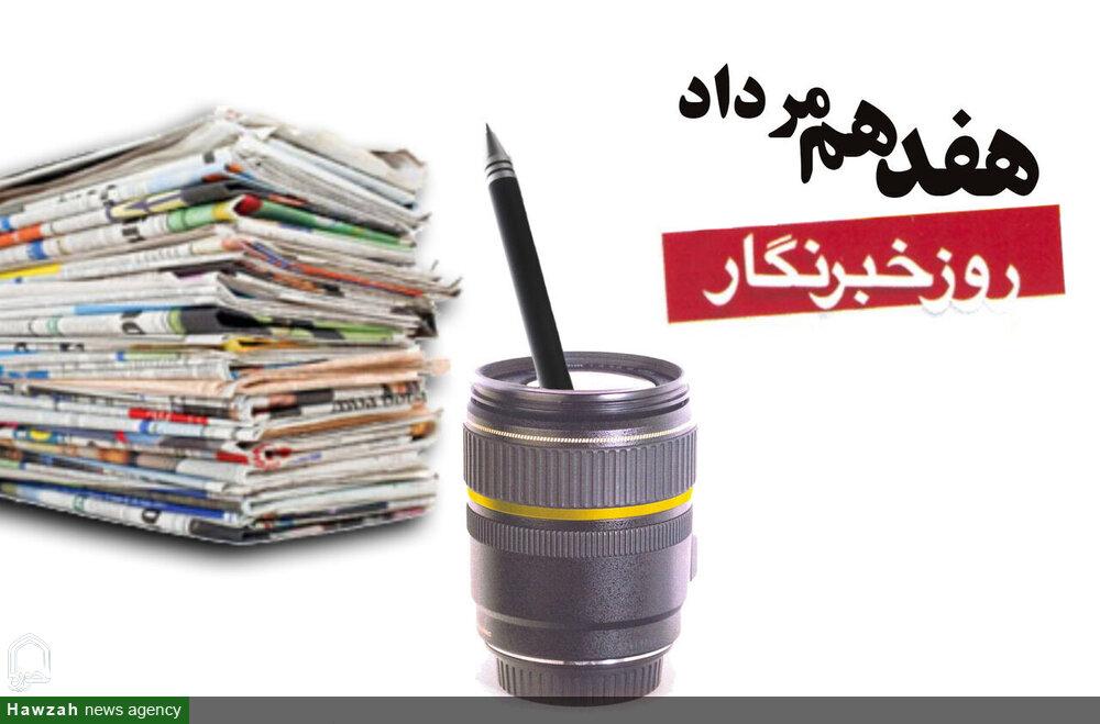 مقابله با خط تحریف؛ رسالت خبرنگار انقلابی