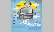 پویش «خاطرهنگار» در تبریز راهاندازی شد