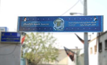 برگزاری جشن خیابانی در تهران از سوی مدرسه علمیه دارالسلام
