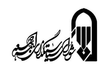 اطلاعیه روابط عمومی شورای سیاستگذاری ائمه جمعه در خصوص توئیت منتسب به حجت الاسلام حاج علی اکبری