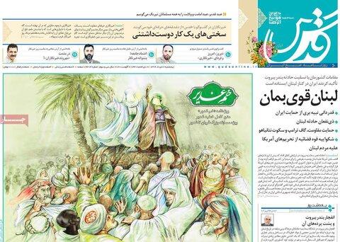صفحه اول روزنامههای پنجشنبه ۱۶ مرداد ۹۹