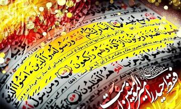 فیلم | سخنان امام جمعه مرند درباره عید غدیر