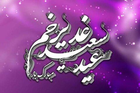 عید سعید غدیر خم