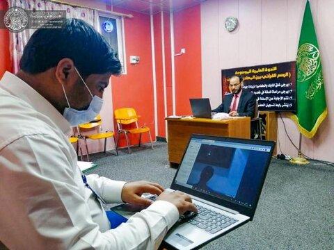 العتبة العلوية تقيم ندوة علمية إلكترونية بعنوان (الرسم القرآني بين المصادر والمصاحف)