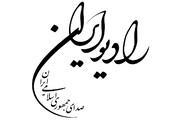 رادیو ایران به استقبال ولادت امام موسی کاظم(ع) می رود