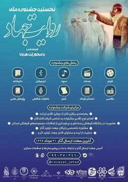 نخستین جشنواره روایت جهاد در قم برگزاری میشود