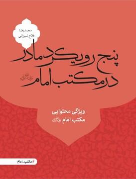 کتاب «پنج رویکرد مادر در مکتب امام» منتشر شد