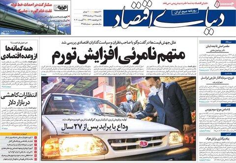 صفحه اول روزنامههای یکشنبه ۱۹ مرداد ۹۹