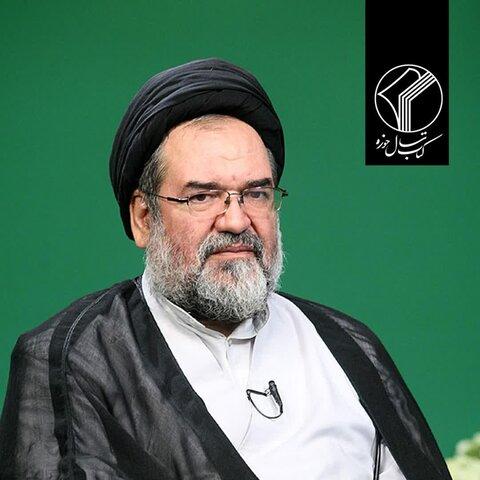 حجت الاسلام موسویان
