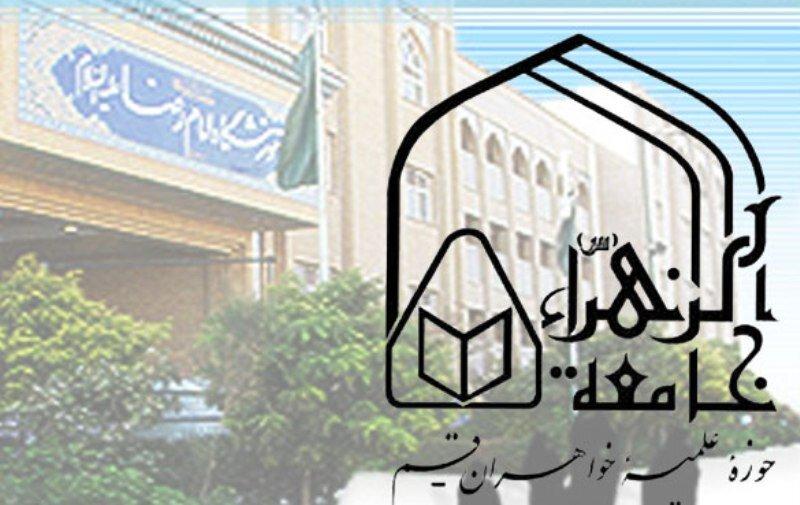 کانون طلاب و دانشآموختگان جامعةالزهرا در اصفهان راهاندازی میشود