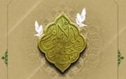 رسائل الإمام الكاظم عليه السلام المرموزة على لسان الإمام الخامنئي