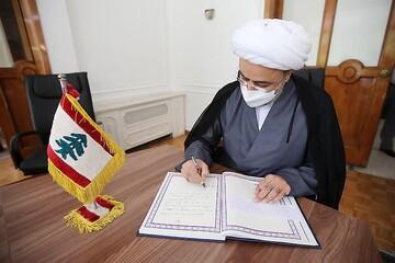 حضور دبیرکل مجمع جهانی تقریب مذاهب اسلامی در سفارت لبنان در تهران