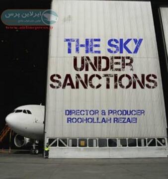 تحریم صنعت هوایی ایران به روایت پرس تی وی