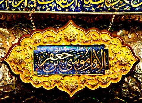 امام کاظم(ع)