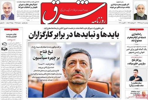 صفحه اول روزنامههای دوشنبه ۲۰ مرداد ۹۹