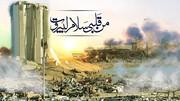 اعلام شماره حساب برای کمکرسانی به آسیب دیدگان انفجار لبنان
