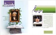 پنجمین شماره از «فصلنامه پیام مروی» منتشر شد