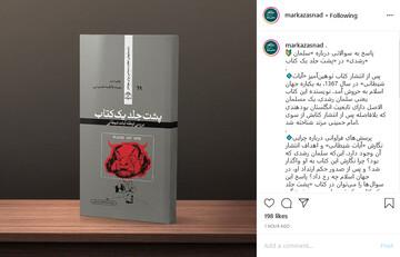 «پشت جلد یک کتاب»