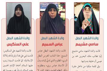 از معرفی جوانان محکوم به اعدام تا پیام مادران شهدا به آلخلیفه