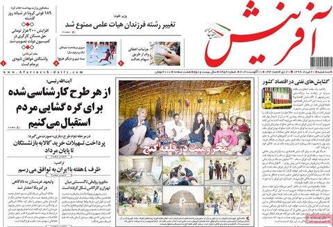 صفحه اول روزنامههای سه شنبه ۲۱ مرداد ۹۹
