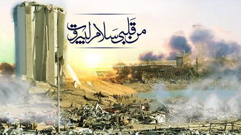 اعلام شماره حساب برای کمک رسانی به آسیب دیدگان انفجار لبنان