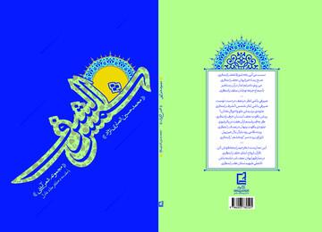 مجموعه سرودههای آیینی حجت الاسلام انصارینژاد در«شمس الشرف» به چاپ رسید