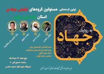 پنجشنبه، گروه های تبلیغی جهادی خراسان رضوی گردهمایی برگزار می کنند