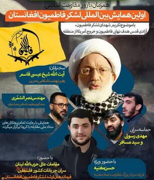 همایش جبهه جهانی شباب المقاومه در مشهد برگزار می شود