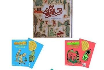 نخستین ترجمه ترکی استانبولی «قصه ما مثل شد» به بازار آمد