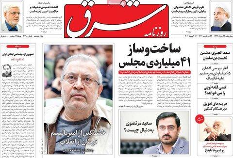 صفحه اول روزنامههای چهارشنبه ۲۲ مرداد ۹۹