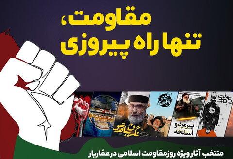 بسته ویژه «عماریار» برای روز مقاومت اسلامی