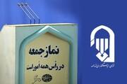 نماز جمعه سراسر استان همدان تعطیل شد