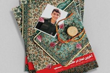 کتاب شهید مدافع حرم عباس دانشگر روی پله چهارم نشست