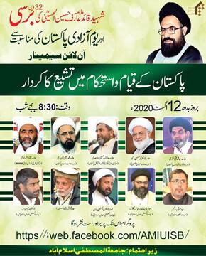 سمینار مجازی نقش شیعیان در ثبات پاکستان برگزار شد