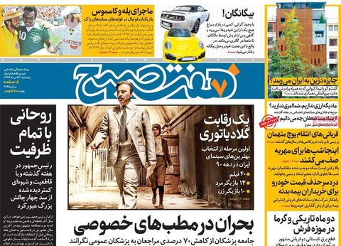 صفحه اول روزنامههای پنجشنبه ۲۳ مرداد ۹۹