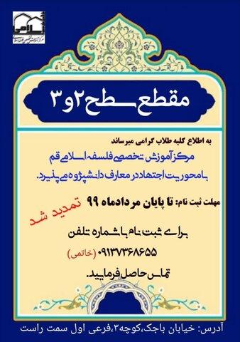 تمدیدپذیرش مرکز آموزش تخصصی فلسفه اسلامی قم